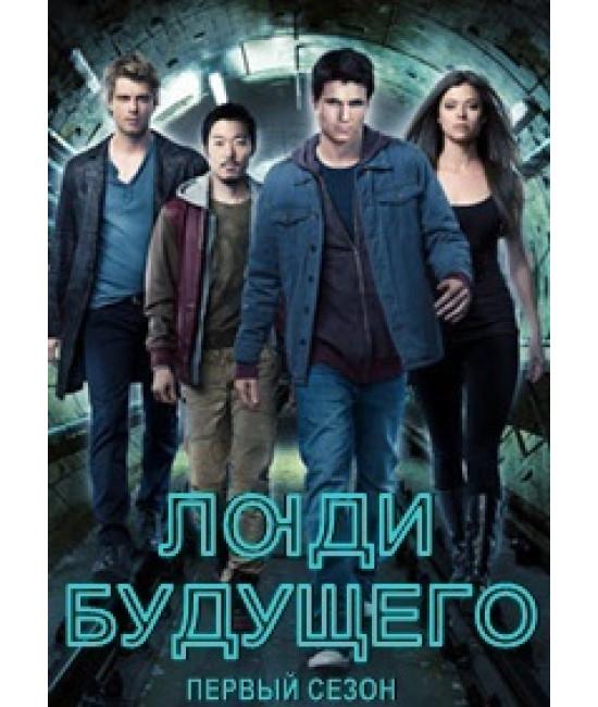 Люди будущего [DVD]