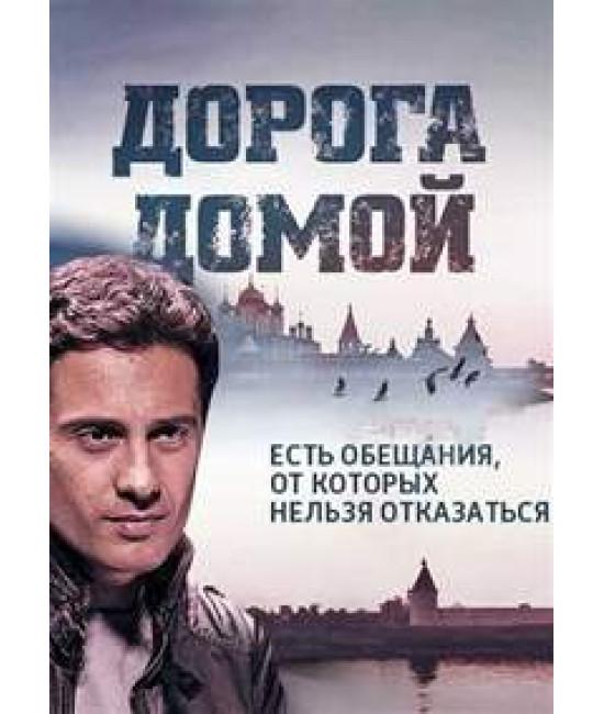 Дорога домой (Геракл) [DVD]