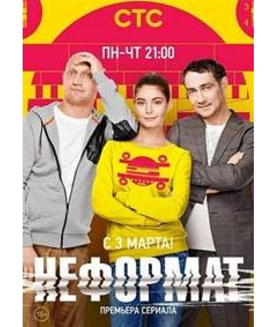 Неформат [DVD]