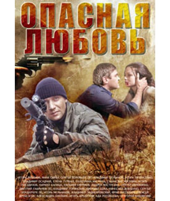 Опасная любовь [DVD]