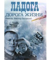 Ладога - дорога жизни [DVD]