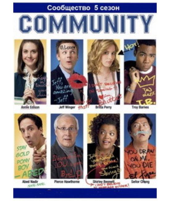 Сообщество (1-5 сезоны) [5 DVD]
