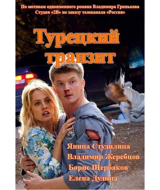 Турецкий транзит [DVD]