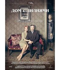 Дом с лилиями [3 DVD]