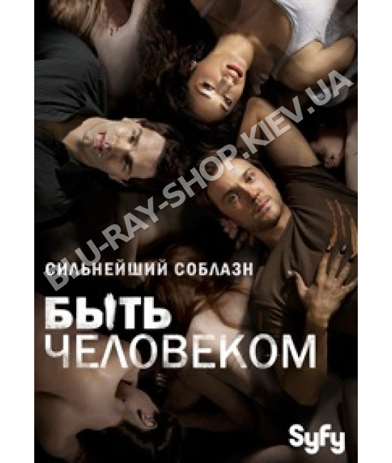 Быть человеком (США) (1-4 сезоны) [4 DVD]
