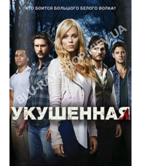Укушенная (1-3 сезон) [3 DVD]