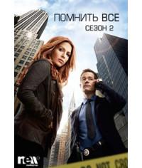 Помнить все (Незабываемое) (1-4 сезон) [4 DVD]