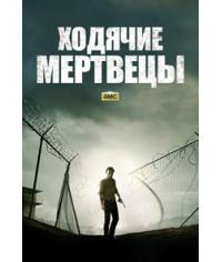 Ходячие мертвецы (1-10 сезоны) [10 DVD]