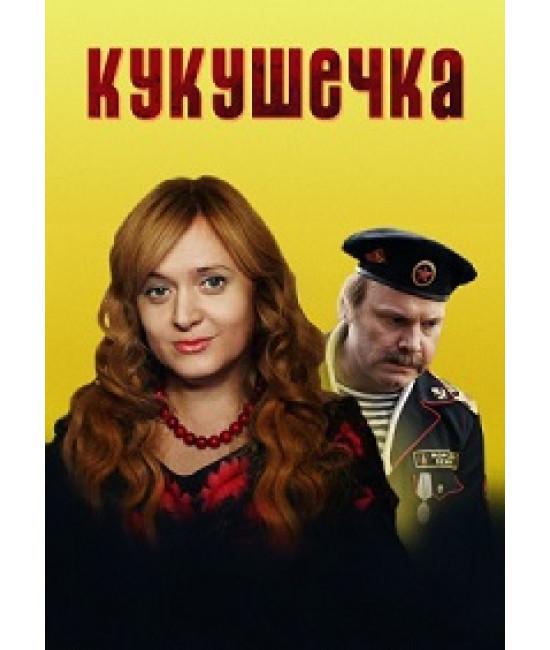 Кукушечка [DVD]