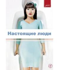 Настоящие люди (Реальные люди) (1-2 сезон) [2 DVD]