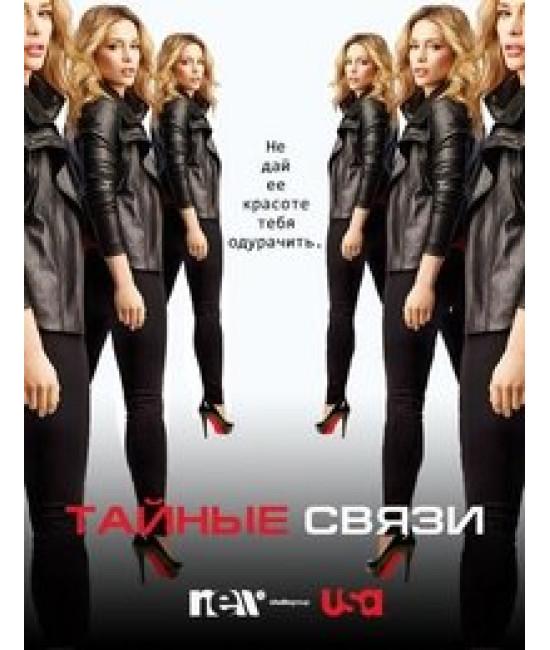 Тайные связи (Тайные операции) (1-5 сезон) [5 DVD]