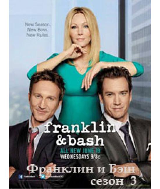 Франклин и Баш (1-3 сезон) [3 DVD]