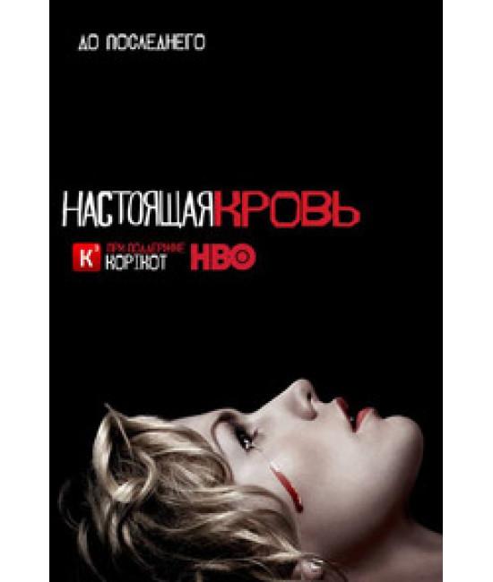 Настоящая кровь (1-7 сезоны) [7 DVD]