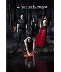 Дневники вампира (1-8 сезоны) [8 DVD]