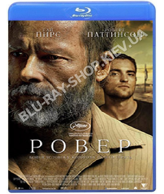 Ровер (Бродяга) [Blu-ray]