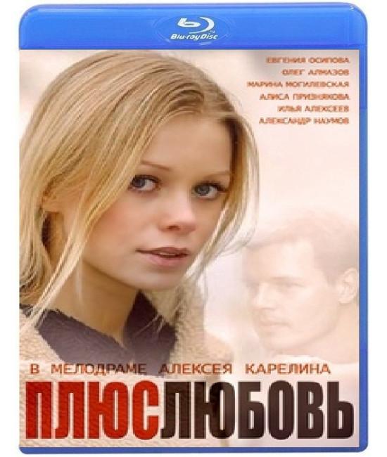 Плюс Любовь [Blu-ray]