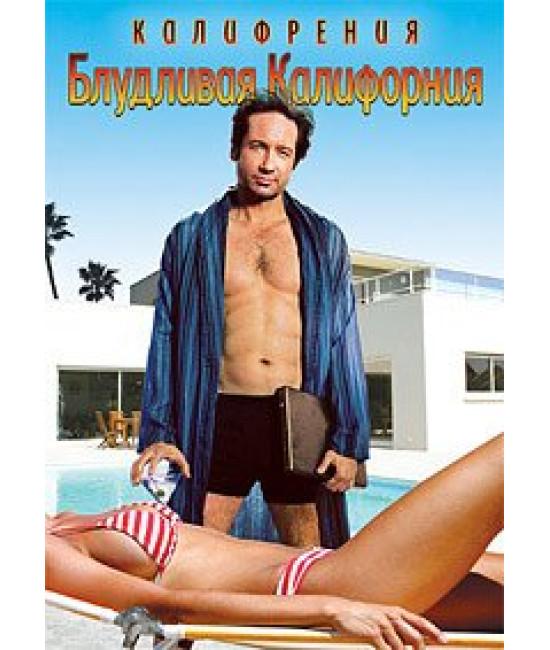 Блудливая Калифорния (1-7 сезоны) [7 DVD]