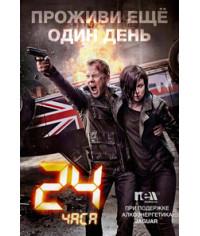 24 часа (1-9 сезоны) [12 DVD]