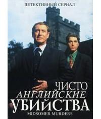 Чисто английские убийства / Убийства в Мидсомере 1-21 [21 DVD]