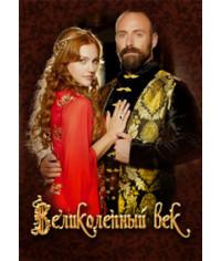 Великолепный век (Выдающийся век) (1-4 сезон) [20 DVD]