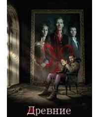 Древние (Первородные) (1 сезон) [2 DVD]