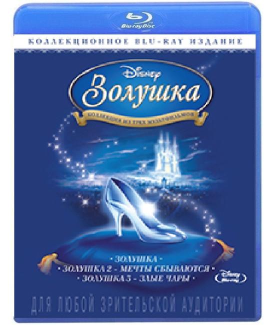 Золушка: Трилогия [Blu-ray]