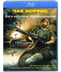 Без вести пропавшие 1-3 [3 Blu-ray]
