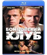 Бойцовский клуб [Blu-Ray]