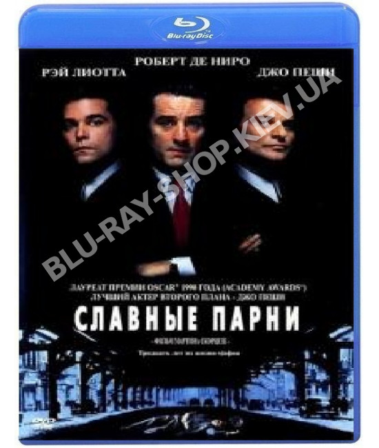 Славные парни [Blu-ray]