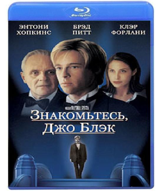 Знакомьтесь, Джо Блэк [Blu-Ray]
