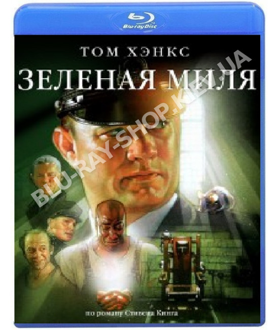 Зелёная миля [Blu-Ray]