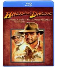 Индиана Джонс и последний крестовый поход [Blu-ray]