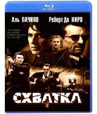 Схватка [Blu-ray]