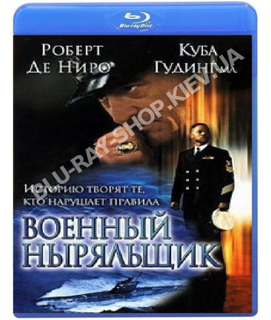 Военный ныряльщик [Blu-Ray]