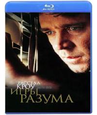 Игры разума [Blu-Ray]