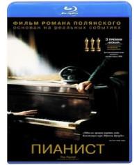 Пианист [Blu-ray]