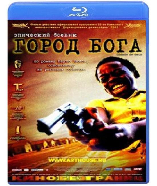 Город бога [Blu-Ray]