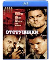 Отступники [Blu-ray]