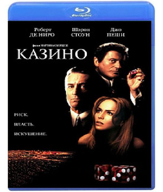 Казино [Blu-Ray]
