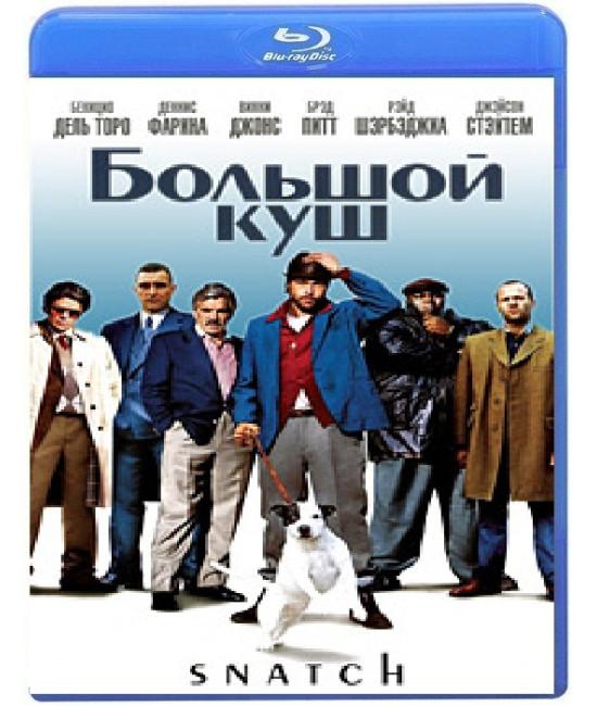 Большой куш [Blu-Ray]