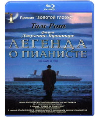 Легенда о Пианисте [Blu-ray]