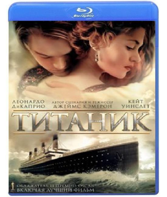 Титаник [Blu-ray]