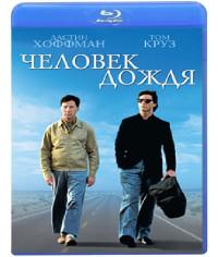 Человек дождя [Blu-ray]