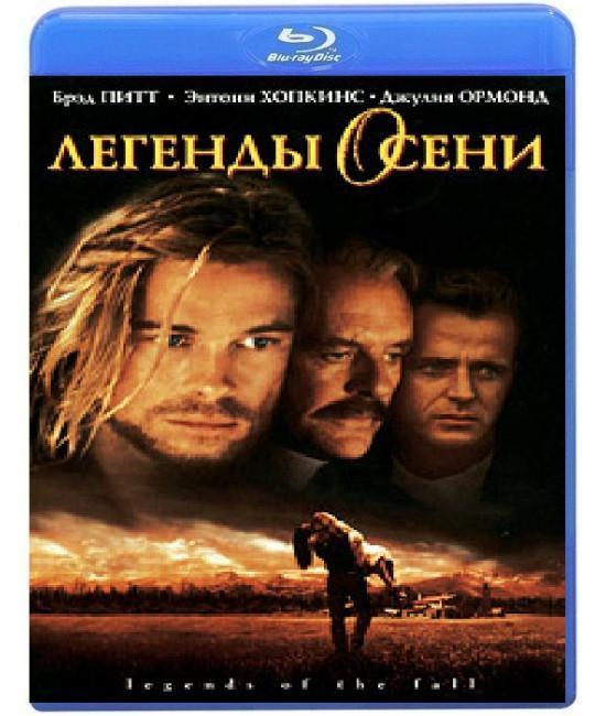 Легенды осени  [Blu-ray]