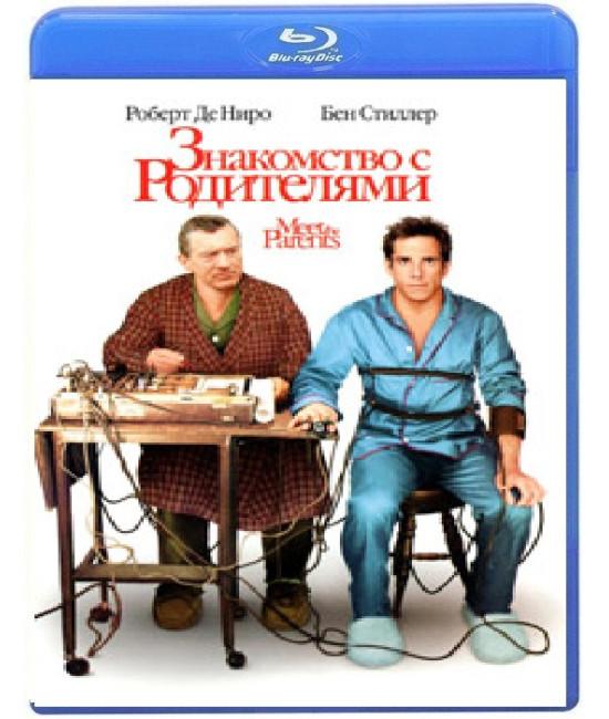 Знакомство с родителями [Blu-ray]