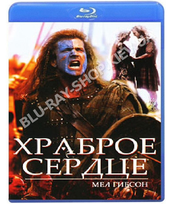 Храброе сердце [Blu-ray]