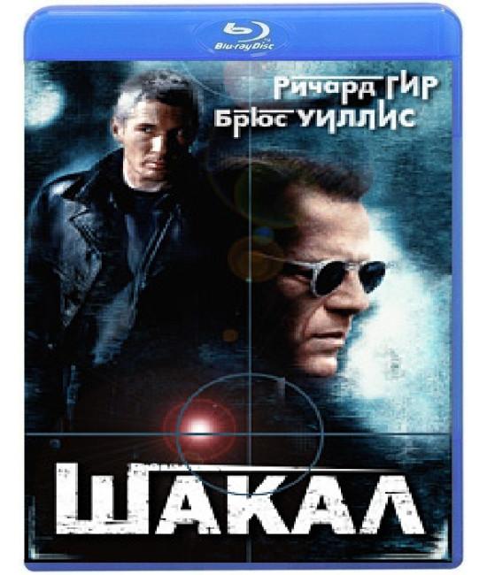 Шакал [Blu-ray]