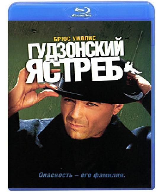 Гудзонский ястреб [Blu-ray]