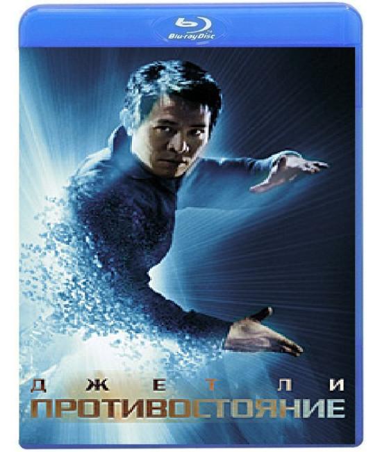 Противостояние [Blu-ray]