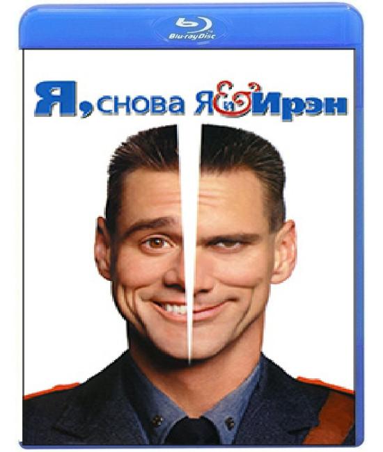 Я, снова я и Ирэн [Blu-ray]